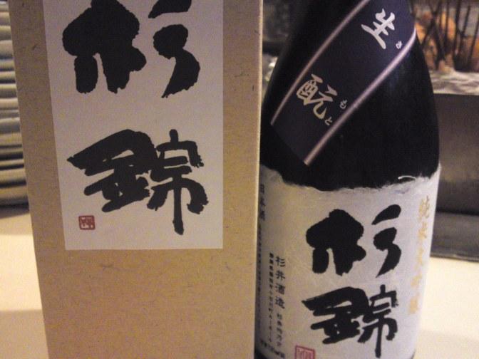 Shizuoka Sake Tasting: Sugii Brewery-Suginishiki Junmai Daiginjo Kimoto