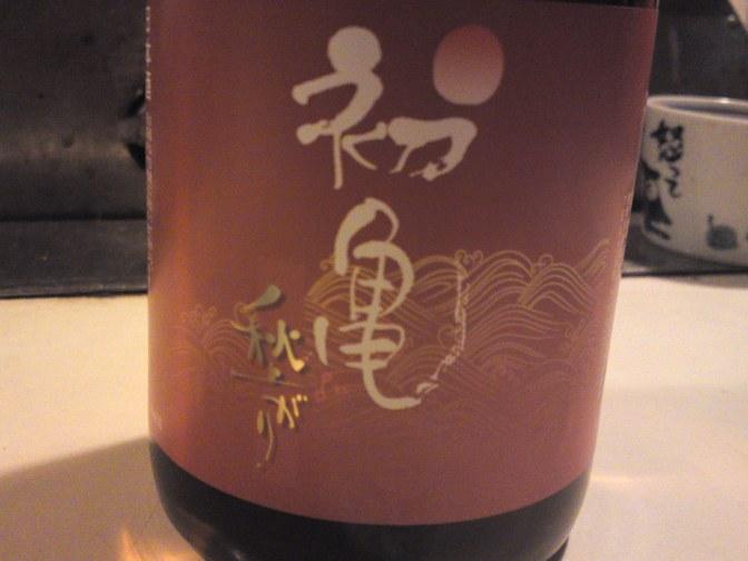 Shizuoka Sake Tasting: Hatsukame Brewery-Akiagari Honjozo Genshu