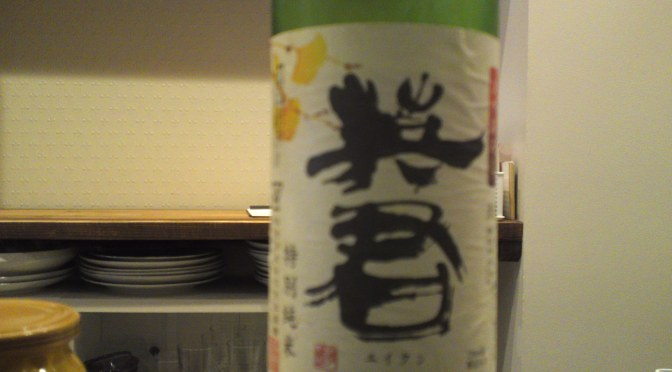 Shizuoka Sake Tasting: Eikun Brewery-Tokubetsu Junmai Hiyaoroshi (conducted at La Sommeliere in Shizuoka City)