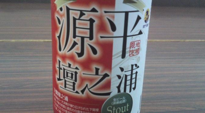 Yamaguchi Prefecture Beer Tasting: Yamaguchi Jibiru Brewery-Genpei Dannoura Stout