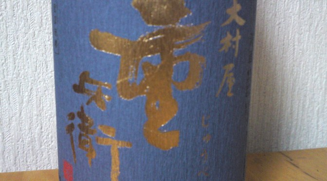 Shizuoka Sake Tasting: Oomuraya Brewery-Junmai Jyuubei