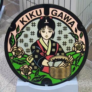 KIKUGAWA-A