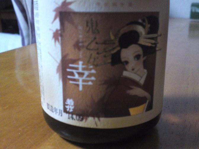 Shizuoka Sake Tasting: Oomuraya Brewery-Oni Otome Sachi Junmai