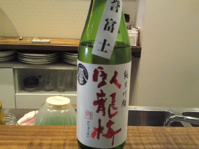 Shizuoka Sake Tasting: Sanwa Brewery-Garyubai Junmai Ginjo Homarefuji Genshu (conducted at La Sommeliere in Shizuoka City)