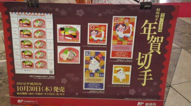 Japanese Gastronomy on stamps: Sushi and Tempura!