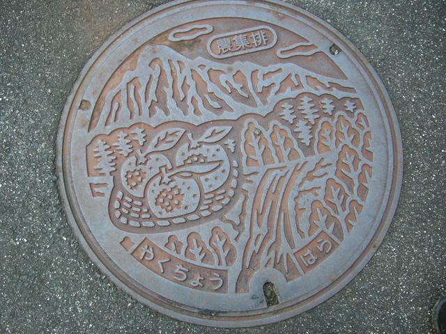 YAKUCHO-HARA