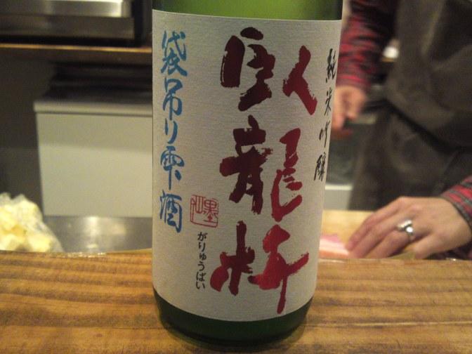 Shizuoka Sake Tasting: Sanwa Brewery-Garyubai Gohyakumangoku Junmai Ginjo Genshu Fukurotsuri Shizuku (conducted at La Sommeliere in Shizuoka City)