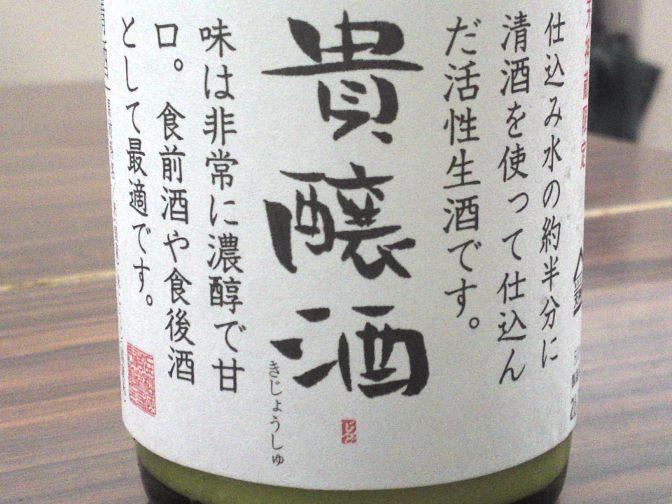 Shizuoka Sake Tasting: Hamamatsu-Tenjingura Brewery-Kijyoushu Junmai Nama Sake