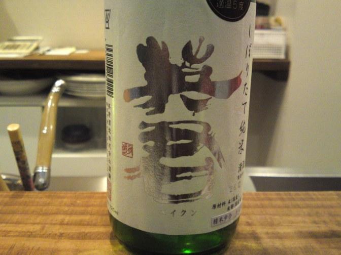 Shizuoka Sake Tasting: Eikun Brewery-Shiboritate Junmai Ginjo Nama Genshu (conducted at La Sommeliere in Shizuoka City)