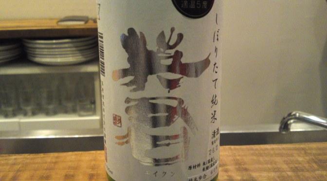 Shizuoka Sake Tasting: Eikun Brewery-Junmai Ginjo Nama Genshu Bakuhatsu Nigori (conducted at La Sommeliere in Shizuoka City)