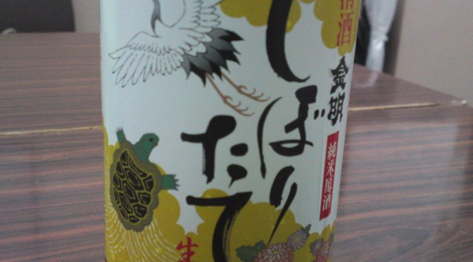 Shizuoka Sake Tasting: Negami Brewery-Kinmei Shiboritate Junmai Genshu Nama
