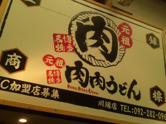 Gastronomic destination : Fukuoka (1)-Lunch at Niku Niku Udon!