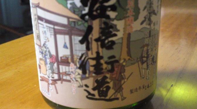 Shizuoka Sake Tasting: Suruga Brewery-Abekaido Tokubetsu Honjozo