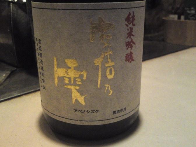 """Shizuoka Sake Tasting: Kumpai Brewery-Junmai Ginjo """"Abe No Shizuku"""" Nama"""