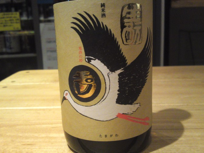 Kyoto Sake Tasting: Kinoshita Brewery-Tamagawa Kounotori by Phillip Harper (conducted at La Sommeliere in Shizuoka City)