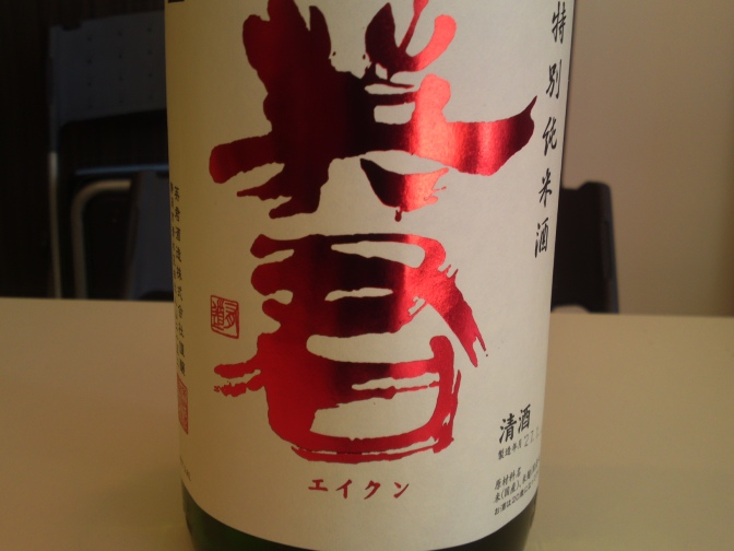 Shizuoka Sake Tasting: Eikun Brewery- Eikun Tokubetsu Junmai Homarefuji (with Hasegawa Wayoushu Co., /5)