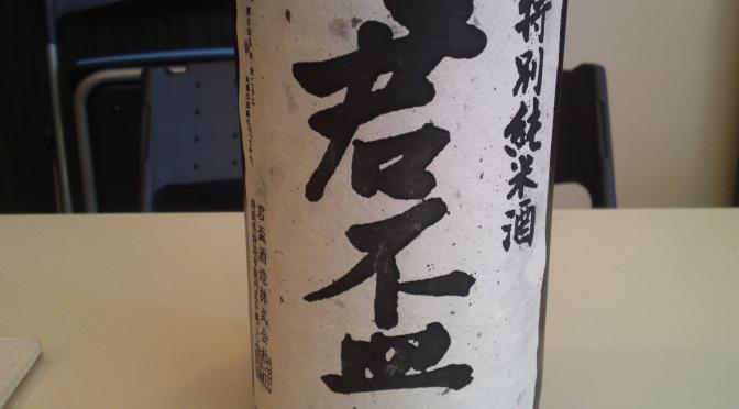 Shizuoka Sake Tasting: Kumpai Brewery- Kumpai Tokubetsu Junmai Homarefuji (with Hasegawa Wayoushu Co., /6)