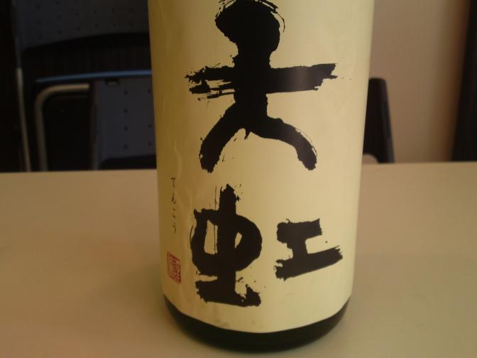 Shizuoka Sake Tasting: Suruga Brewery- Tenkou Tokubetsu Junmai Homarefuji (with Hasegawa Wayoushu Co., /7)