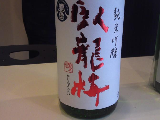Shizuoka Sake Tasting: Sanwa Brewery-Garyubai Junmai Ginjo Homarefuji (with Hasegawa Wayoushu Co., /2)