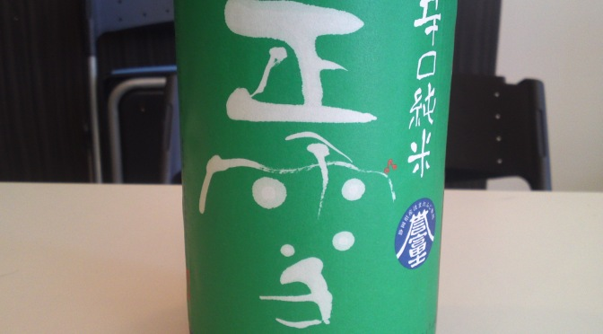 Shizuoka Sake Tasting: Kanzawagawa Brewery-Shosetsu Junmai Karakuchi Homarefuji (with Hasegawa Wayoushu Co., /3)