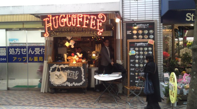 Cafe & Bar: Hug Coffee Espresso Roasters in Shizuoka City!