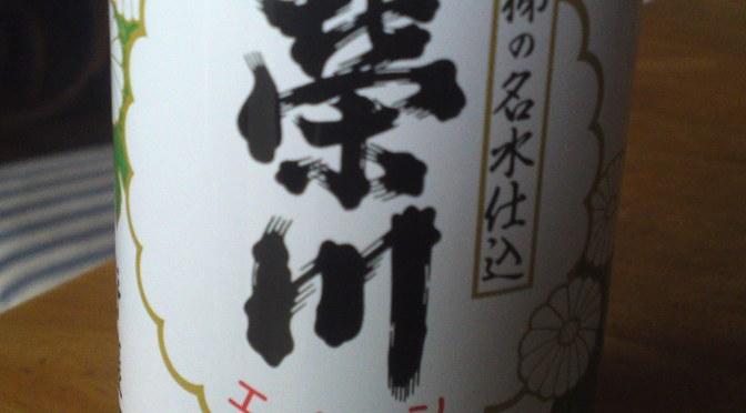 Fukushima Sake Tasting: One Cup Series 1) Eisen Brewery-Eisen Cup
