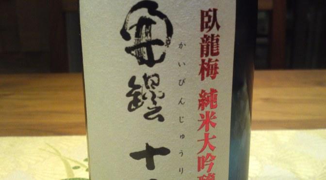 Shizuoka Sake Tasting: Sanwa Brewery-Garyubai Kaibinjyuuri Kaoru Junmai Daiginjo Genshu Aiyama  (conducted at La Sommeliere in Shizuoka City)