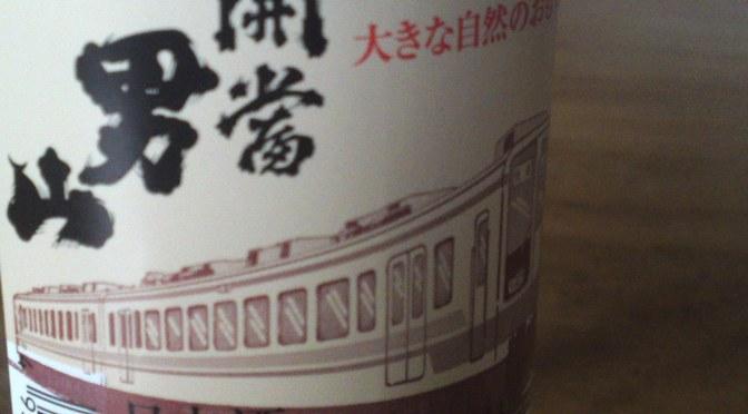 Fukushima Sake Tasting: One Cup Series 3): Kaitou Otokyama Brewery-Kaitou Otokoyama Honjozo