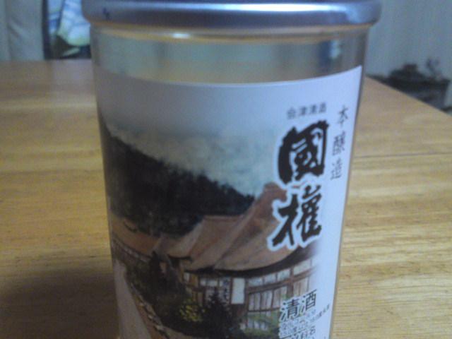 Fukushima Sake Tasting: One Cup Series 4): Kokken Brewery-Kokken Honjozo