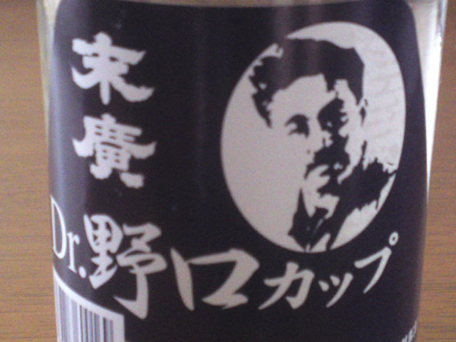 Fukushima Sake Tasting: One Cup Series 5) Suehiro Brewery-Dr. Noguchi Cup