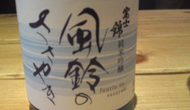 Shizuoka Sake Tasting: Fujinishiki Brewery-Fuurin no Sasayaki Junmai Ginjo  (conducted at La Sommeliere in Shizuoka City)
