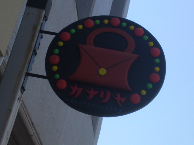 Shop Signs Revival in Mishima City!