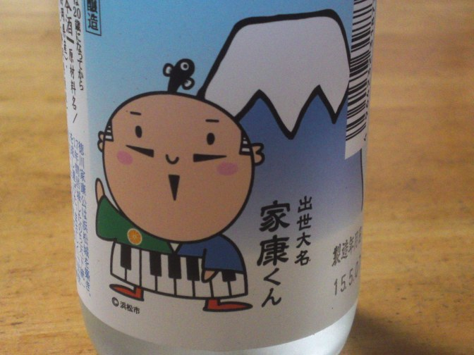 Shizuoka Sake Tasting: One Cup Series 8) Hana No Mai Brewery-Ieyasu Kun Honjozo