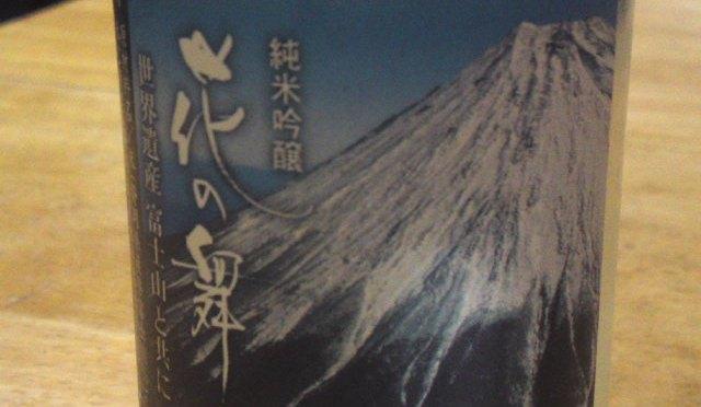 Shizuoka Sake Tasting: One-Cup Series 6)-Hana No Mai Brewery, Hana no Mai Junmai Ginjo Homarefuji