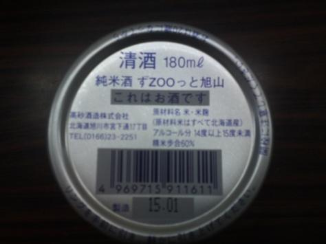 SN3O0224