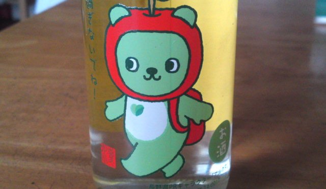 Nagano Sake Tasting: One Cup Series 1) Kikusui Brewery-Saru Kura no Izumi Junmai Ginjo