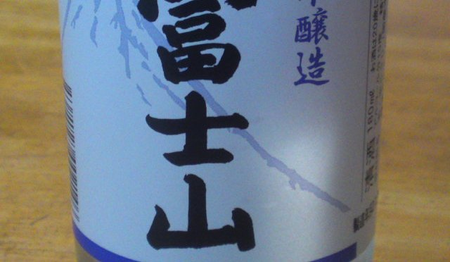 Shizuoka Sake Tasting: One-Cup Series 5)-Makino Brewery, Fujisan Honjozo