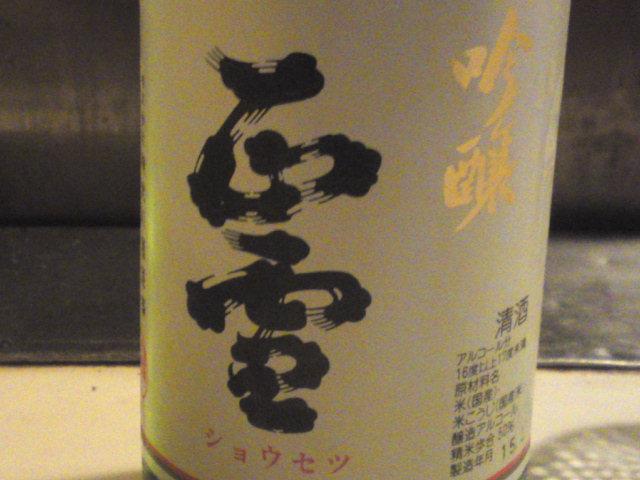 Shizuoka Sake Tasting: Kanzawagawa Brewery-Shosetsu Ginjo