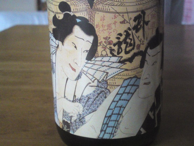 Shizuoka Sake Tasting: Sanwa Brewery Garyubai Junmai Ginjo