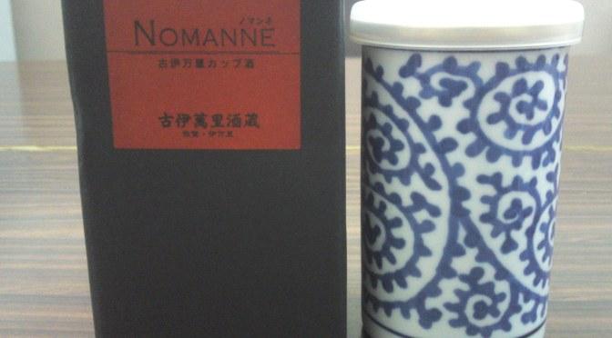 Saga Sake Tasting: One Cup Series 1) Koimawari Brewery-NOMANNE THE SAGA Junmai