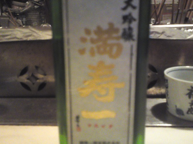 Shizuoka Sake Tasting: Masu Ichi Brewery-Dai Ginjo (November 1988!)