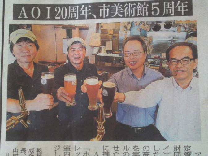 Shizuoka Beer News: Aoi Brewing to launch 2 limited Commemorative Craft Beers!