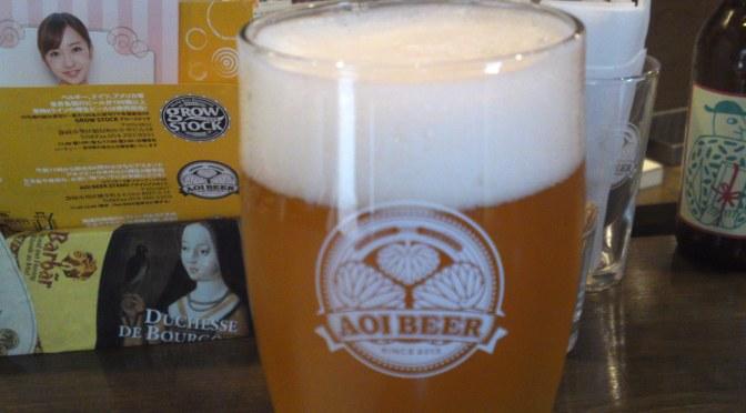 "Shizuoka Craft Beer: Aoi Brewing-""Geppakufuusei"""