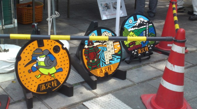 Manhole Covers in Shizuoka City 37: The One That Will Never Appear On Shizuoka City Streets!