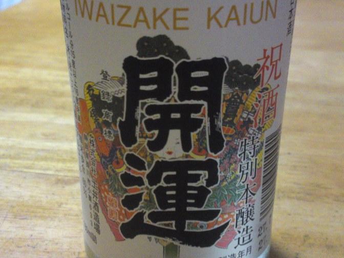 Shizuoka Sake Tasting: One Cup Series 9): Doi Brewery-Iwaizake Kaiun Tokubetsu Junmai