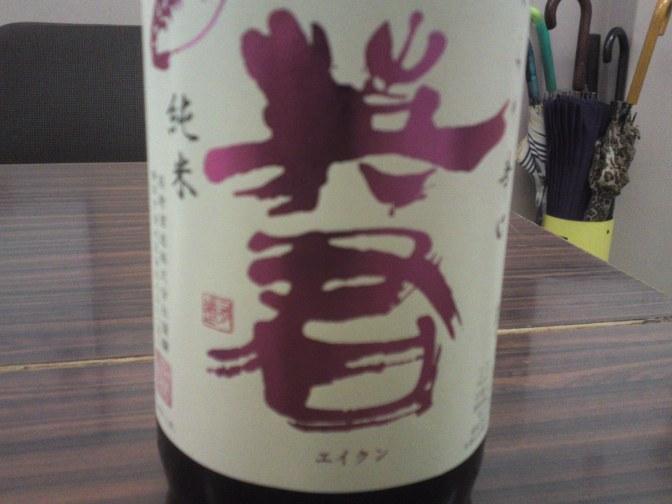 """Shizuoka Sake Tasting: Eikun Brewery-Junmai """"Yui Sararikarakuchi"""