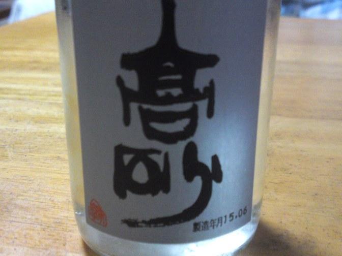 Shizuoka Sake Tasting: One Cup Series 11): Fuji-Takasago Brewery-Takasago Honjozo