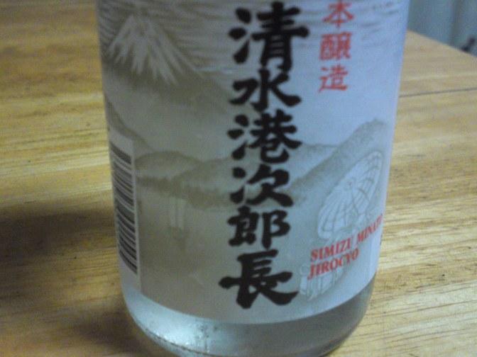 Shizuoka Sake Tasting: One Cup Series 12): Makino Brewery-Shimizu Minato Jirocyo Honjozo