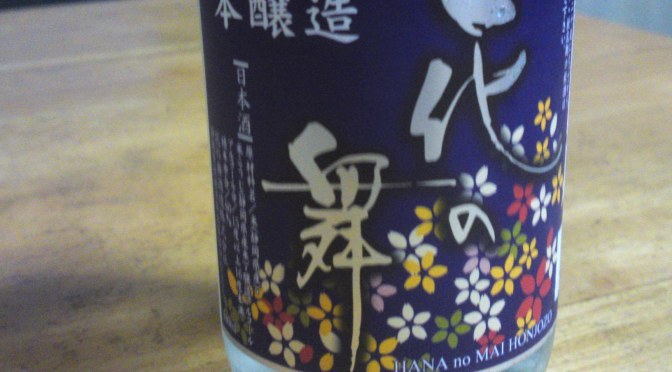 Shizuoka Sake Tasting: One Cup Series 10): Hana no Mai Brewery-Honjozo