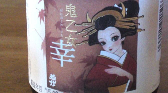 """Shizuoka Sake Tasting: Oomuraya Brewery: Oniotome, """"Sachi"""" Hiyaoroshi Tokubetsu Junmai"""